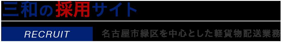 求人サイト|株式会社三和